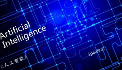 大数据获取+计算工具+计算平台的能力=人工智能