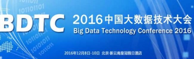 2016中国大数据技术大会不可错过的十大理由