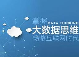 数据挖掘能力正成为大型商业银行的核心竞争力