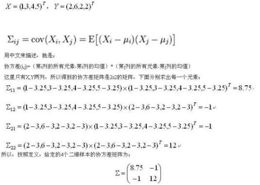 标准化矩阵 协方差矩阵 相关系数矩阵