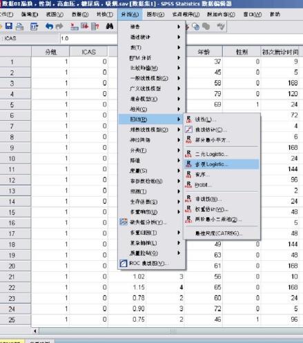 spss logistic回归分析结果如何分析