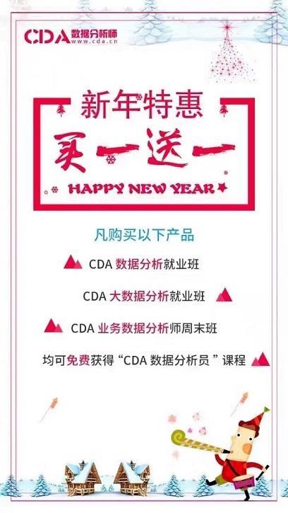 福利丨买就送CDA数据分析员课程!