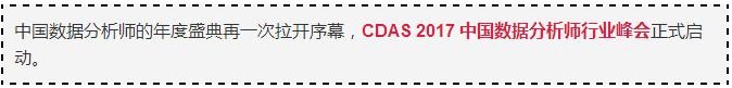 CDAS 2017 中国数据分析师行业峰会火力全开!