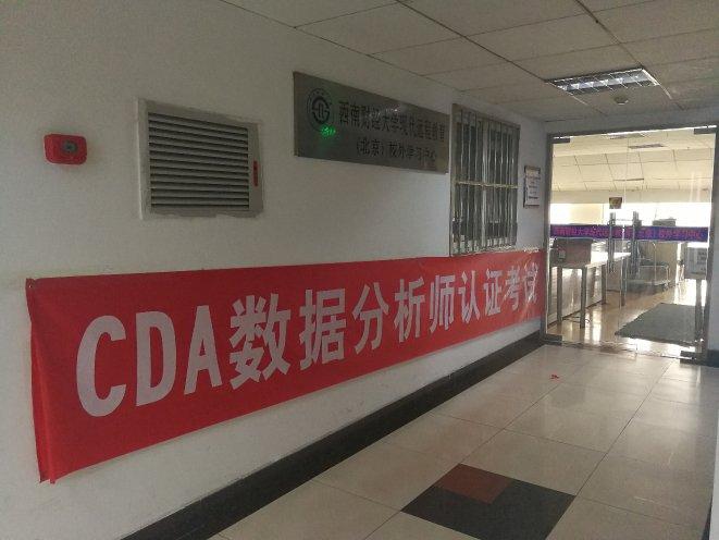 CDA认证考试考场花絮-第六届CDA数据分析师全国统考!