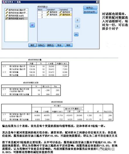 当配对设计的数据为连续变量时,可以使用配对t检验,配对t检验认为