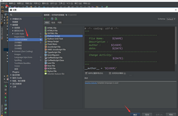 PyChar学习教程之自定义文件与代码模板详解