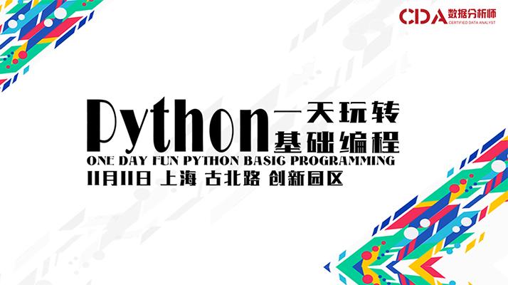 一天玩转Python基础编程