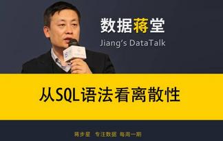 【每周一期-数据蒋堂】从SQL语法看离散性