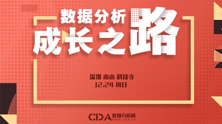 CDA数据分析成长之路 深圳站