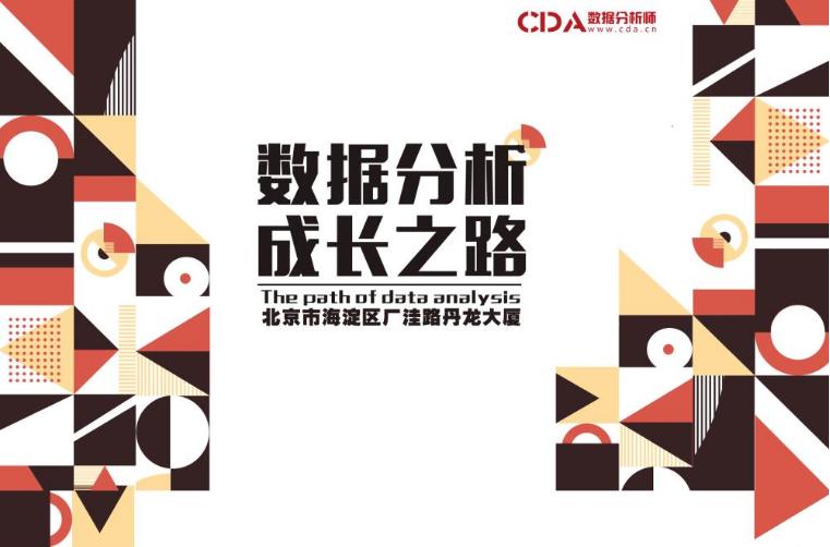 CDA数据分析成长之路 北京站