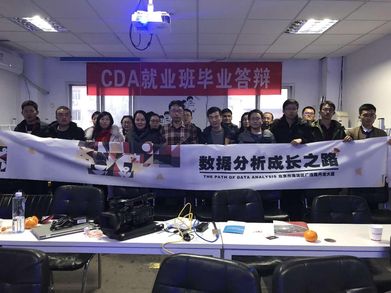 数据分析师成长之路:京沪深CDA人每月学习趴