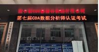 第七届CDA认证考试顺利结束