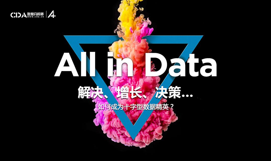【All in Data】解决、增长、决策 —如何成为十字型数据精英?