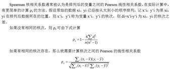 SPSS—相关分析—Spearman秩相关系数
