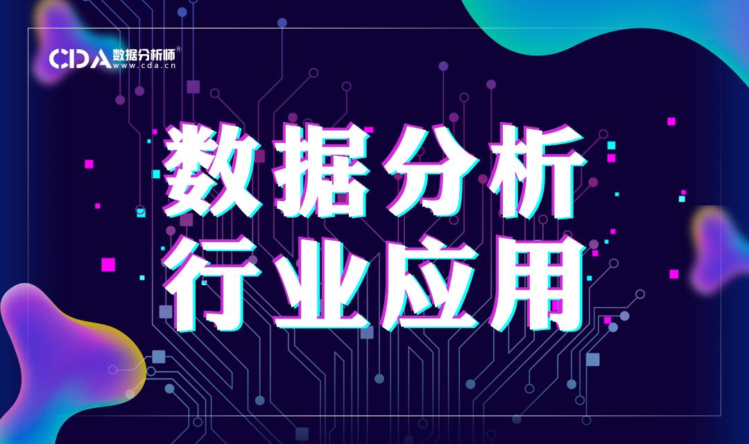 CDA数据分析案例交流会终于来了,4月15日北京见