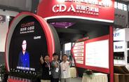 2018 年贵阳数博会 CDA 数据分析师现场赠书活动