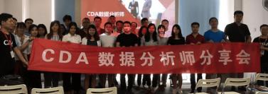 用数据对话丨CDA数据分析师北京分享会活动圆满结束
