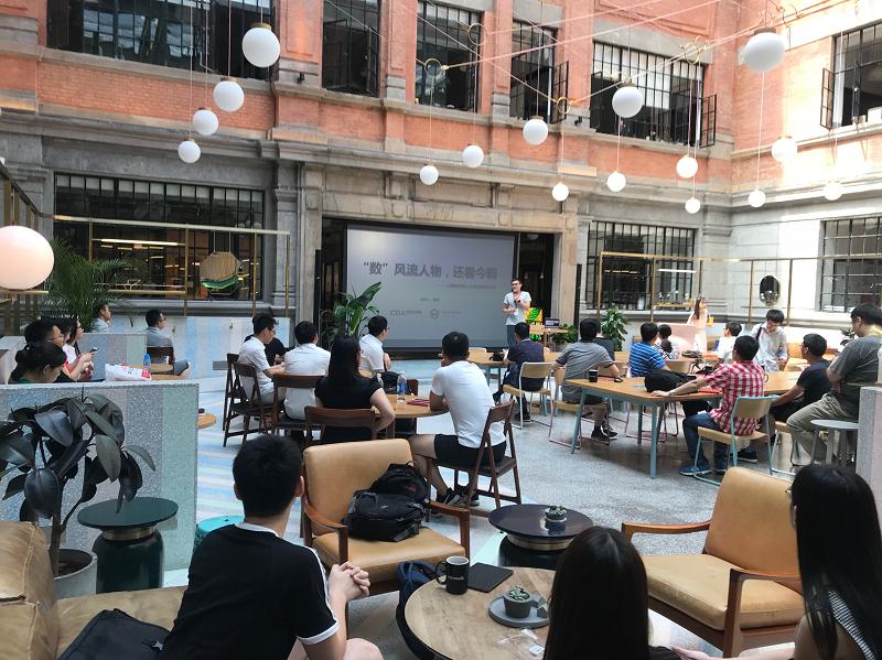 """""""数""""风流人物,还看今朝——CDA数据分析师持证人&老学员聚会活动·上海站"""
