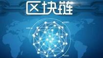 区块链技术在物联网中应用中有哪些挑战
