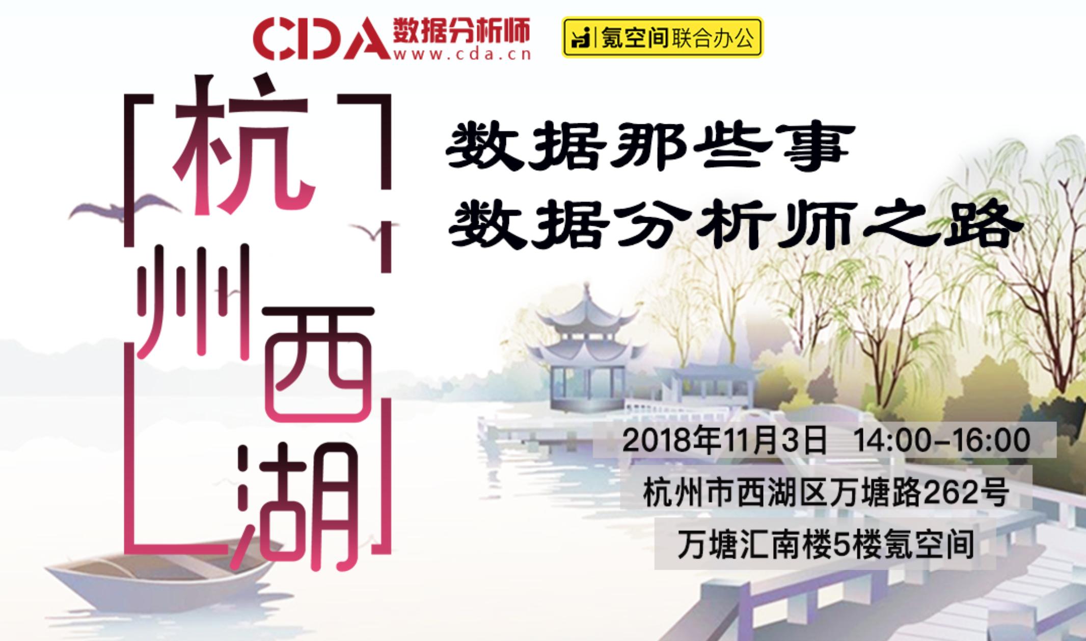 CDA《数据那些事》分享沙龙 杭州站 - 数据分析师成长之路