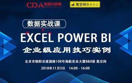CDA数据分析实战课 - Excel Power BI在企业级应用技巧案例(Power Map、Power View、Power Query+Pivot)