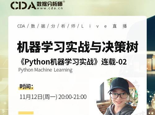 CDA数据分析师公开课丨机器学习实战与决策树连载-02