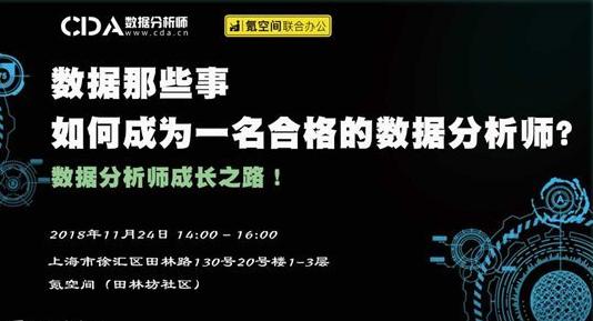 CDA《数据那些事》分享沙龙 上海站 - 如何成为数据分析师?