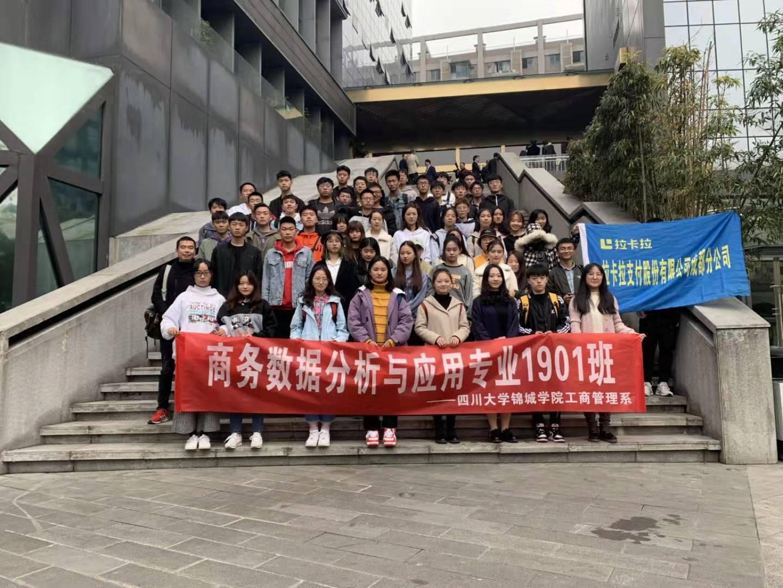 校企参观 | 四川大学锦城学院走进拉卡拉支付股份有限公司