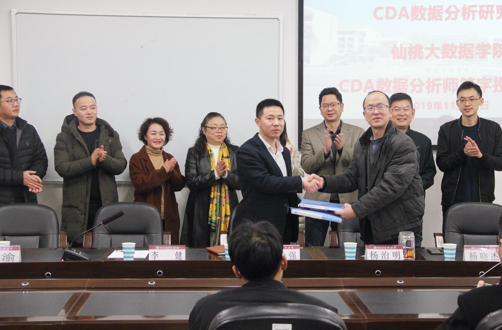 重庆科技学院数理与大数据学院正式成立CDA人才培养暨认证考试中心