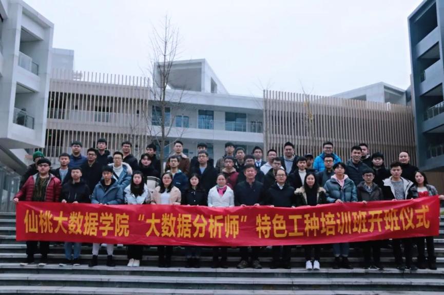 CDA受邀为重庆市渝北区政府指导主办的大数据分析师特色工种班做数据分析宣讲