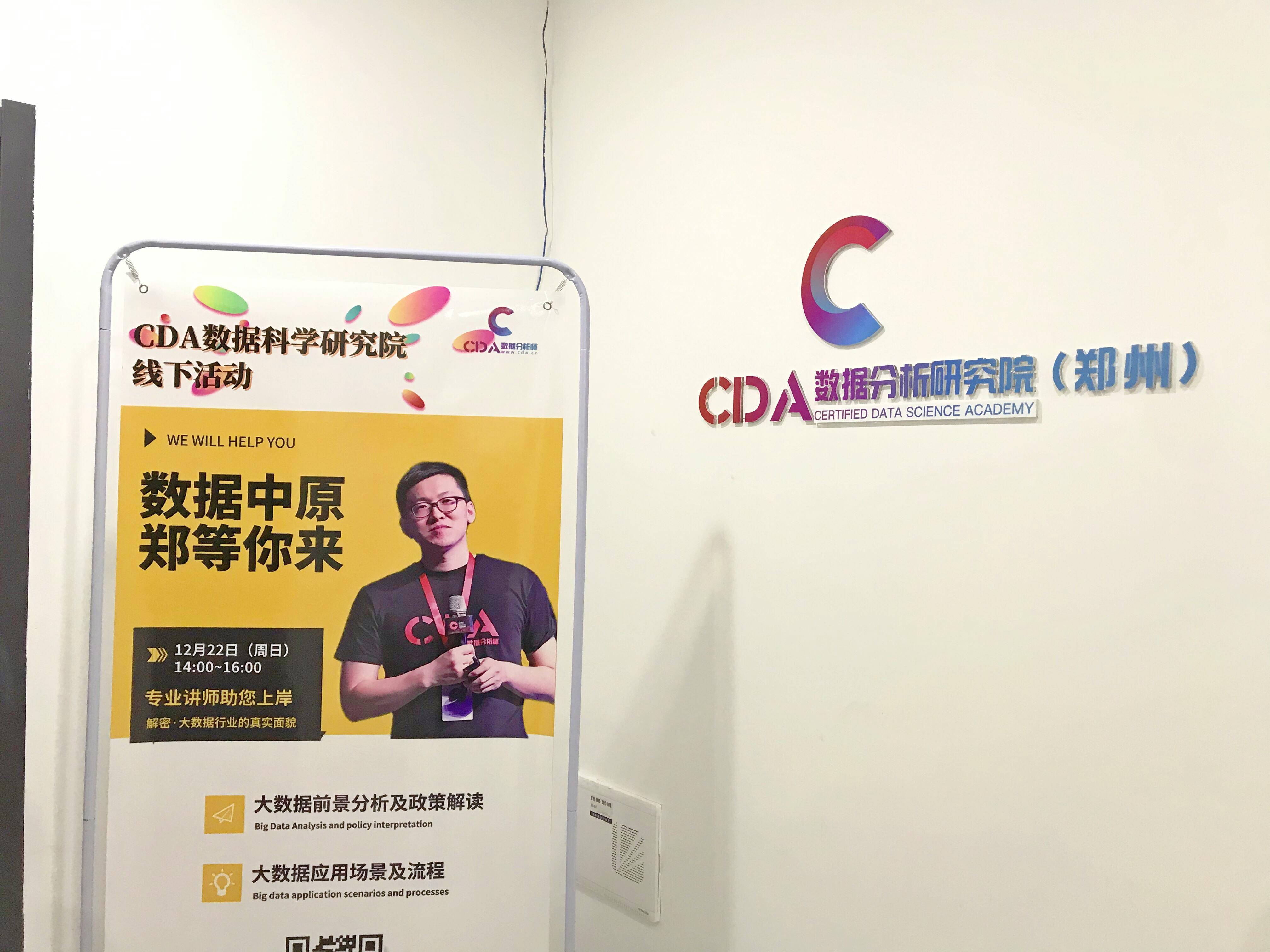 CDA郑州分享会   数据中原,郑等你来