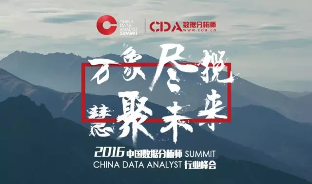 CDAS2016中国数据分析师行业峰会议程!