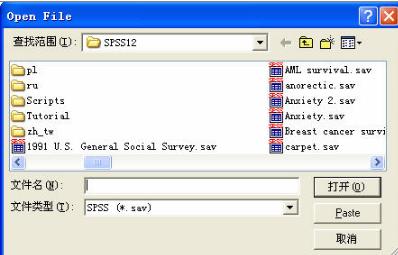 SPSS如何调用已建立的数据文件