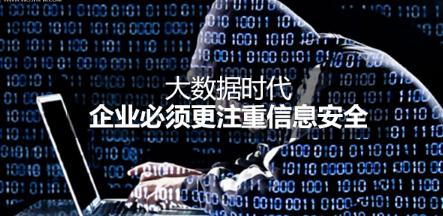 大数据时代企业必须更注重信息安全