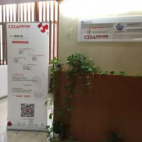 CDA上海办事处正式开张啦!欢迎常来坐坐~