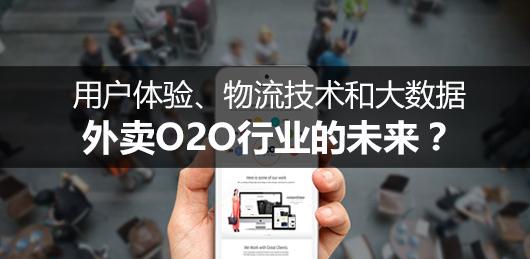 用户体验、物流技术和大数据将成为外卖O2O行业的未来