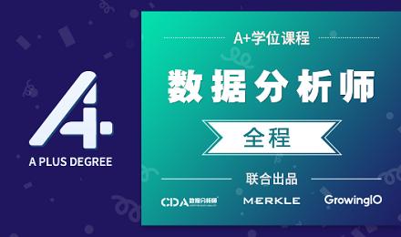 CDA A+数据分析师学位课程重磅发布,业内大咖联名力荐!