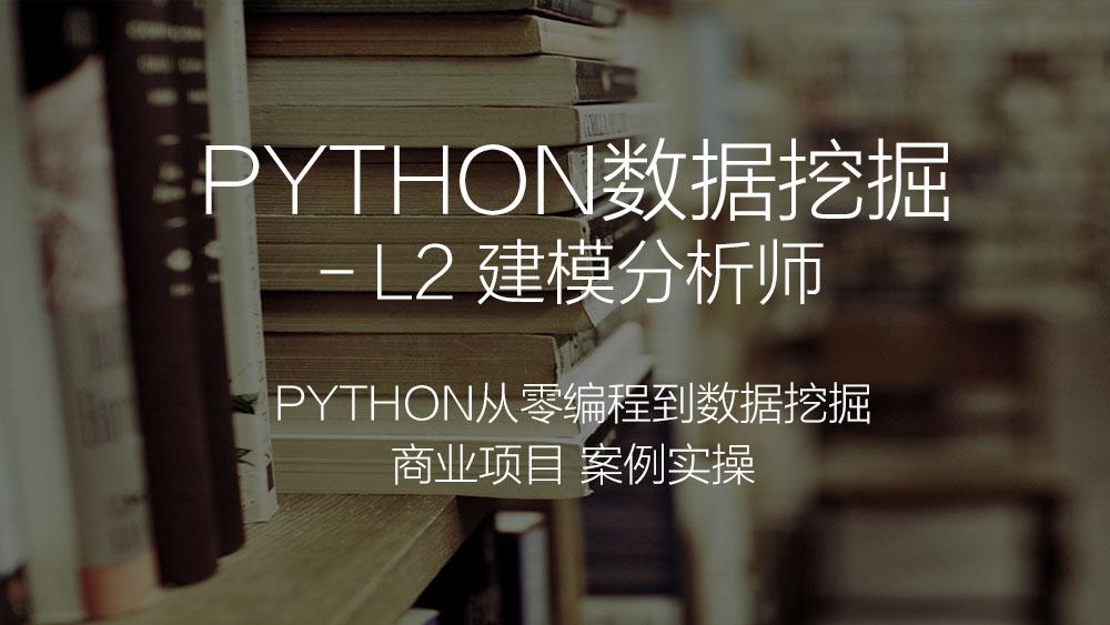 CDA Level II建模分析师-Python专题即将开班!