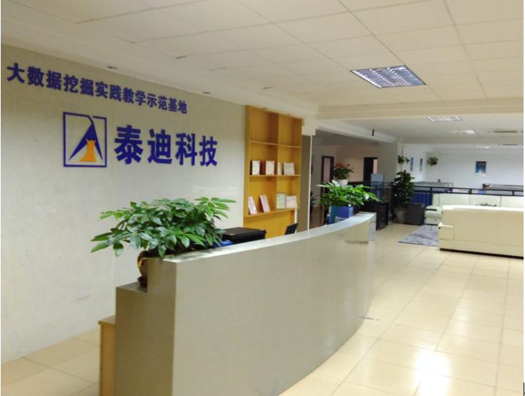 CDA研究院与广州泰迪智能科技有限公司展开战略合作