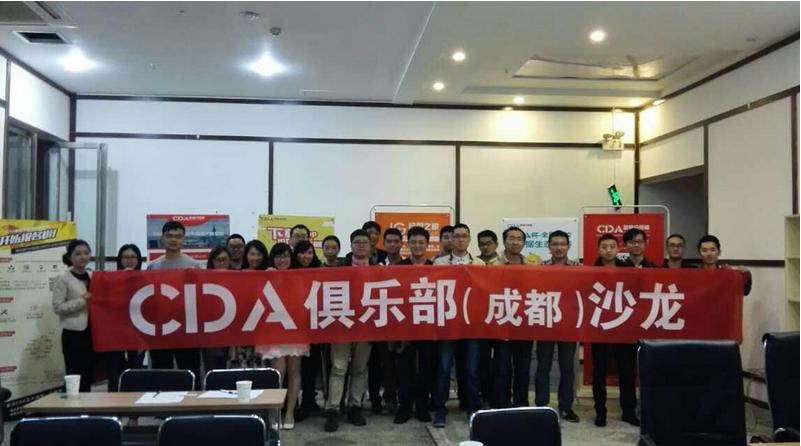 CDA数据分析师俱乐部_成都专场!