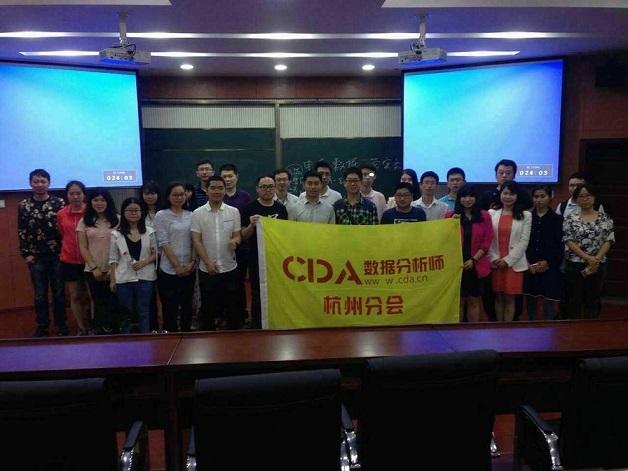 行业动态:CDA数据分析师俱乐部走进杭州