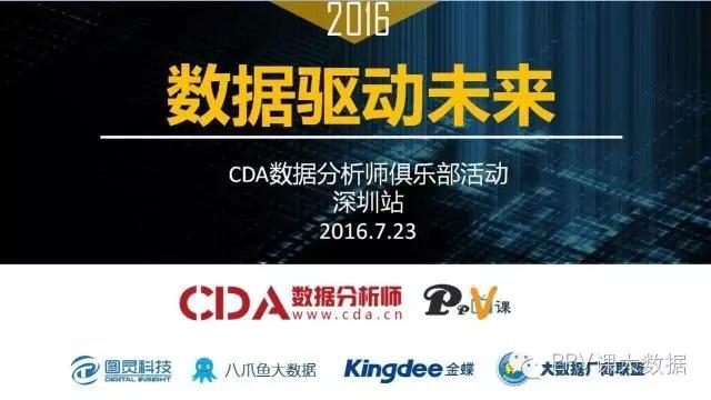 数据驱动未来- CDA数据分析师俱乐部活动总结(深圳站)
