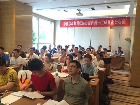 CDA数据分析师-中国移动咪咕内训成功举办