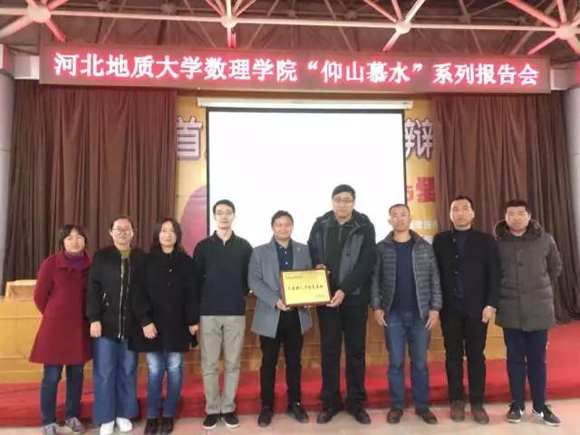 CDA数据分析师&河北地质大学数理学院达成深度战略合作