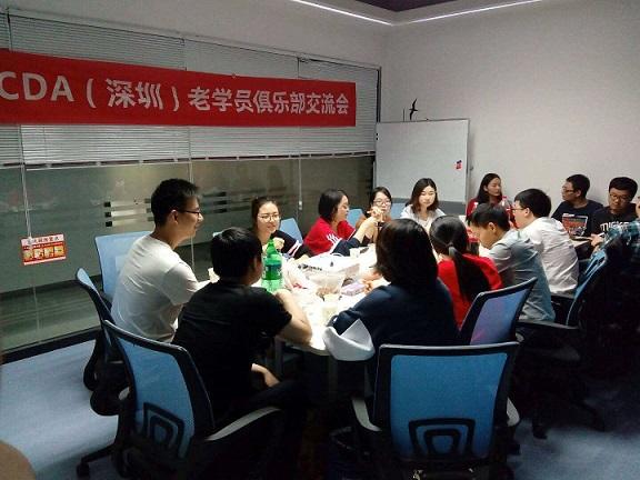 CDA(深圳)老学员俱乐部交流会