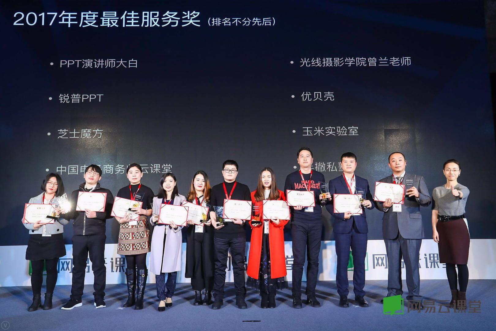 CDA荣获网易云课堂2017年度最佳服务奖