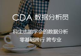 CDA数据分析员第四期2月27-28日开课_欢迎参加!