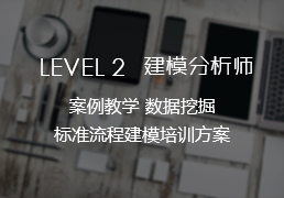 商业数据挖掘,LEVEL Ⅱ建模分析系统培训!