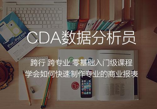 CDA数据分析员