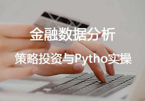 Python量化投资实战